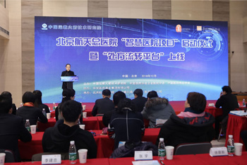患者少跑腿信息多跑路  北京航天总医院向智慧医院迈进