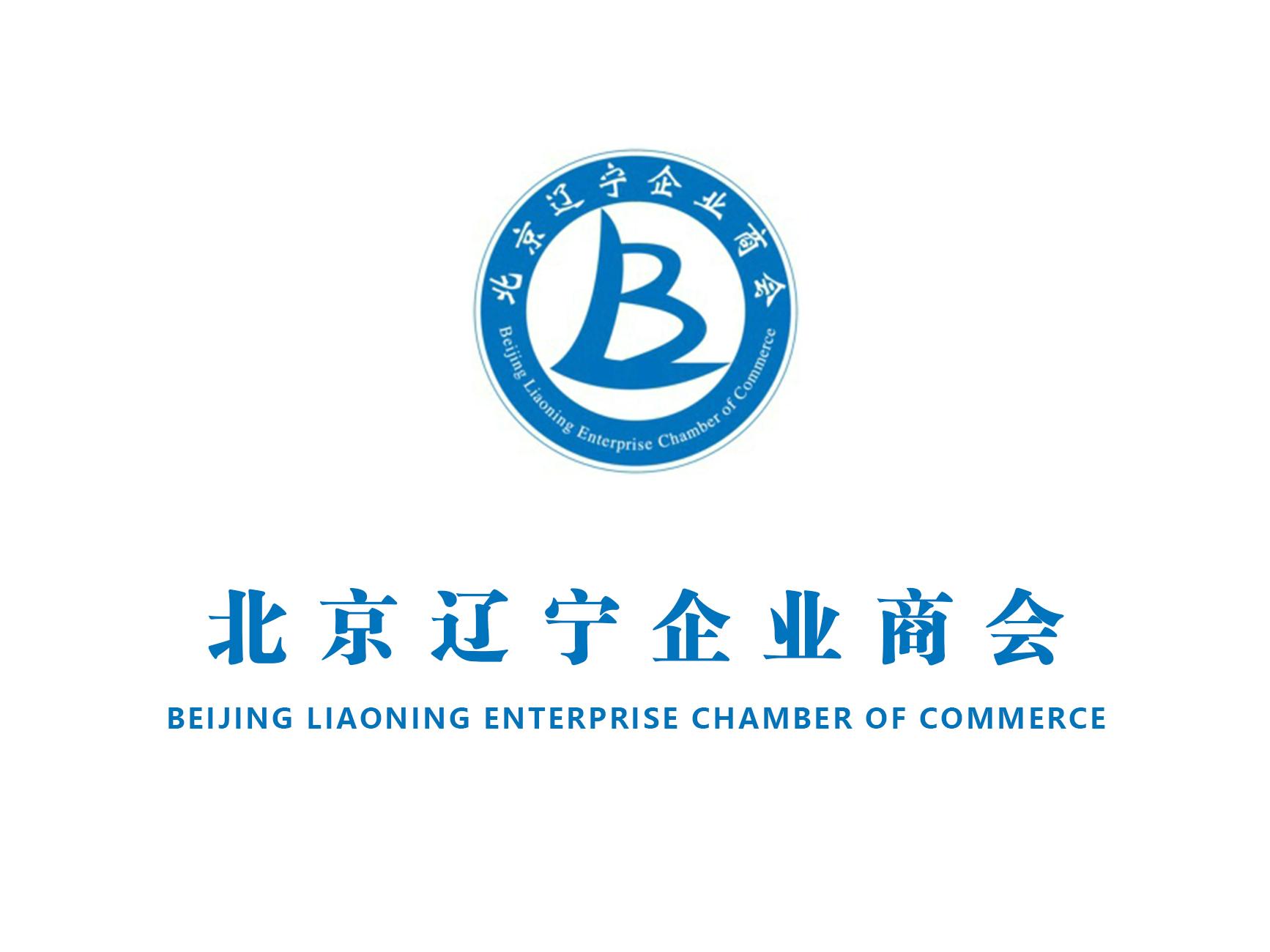 北京辽宁企业商会——助力京辽经济