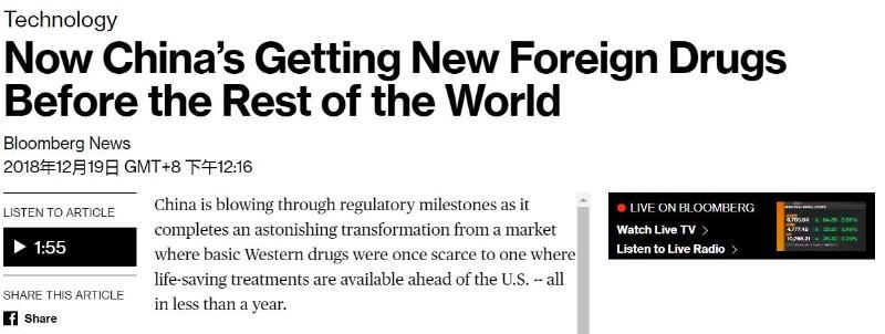 外媒:创新药率先在中国上市 造福更多患者