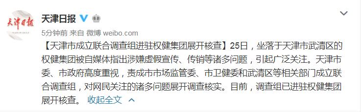 天津市成立联合调查组进驻权健集团展开核查