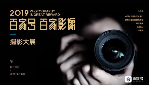 摄影家协会官网广告位小图====.jpg