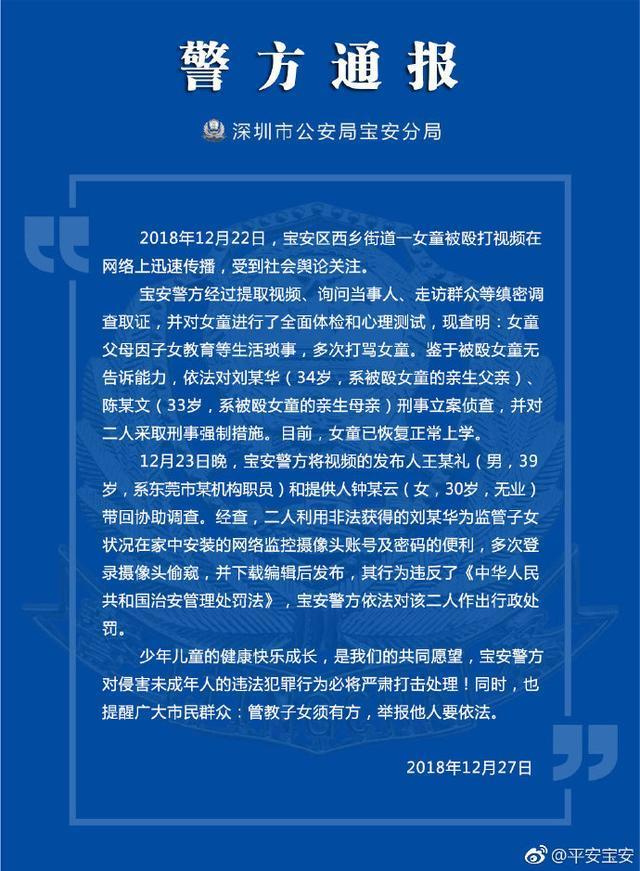 """深圳""""暴打亲生女儿""""父母被采取刑事强制措施!视频发布人也被罚"""
