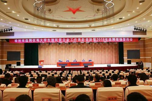 陕西榆林:政府补贴选聘优秀大学生到民企工作