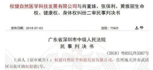 业绩200亿纳税3500 权健卖的什么药?