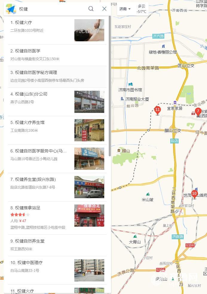 济南市内多家权健体验店人去楼空 客服表示体验店并非官方授权