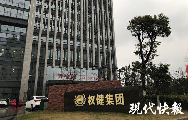 权健华东总部相关部门称未接到针对权健的投诉
