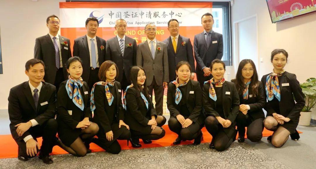 奥地利维也纳中国签证申请服务中心正式开业