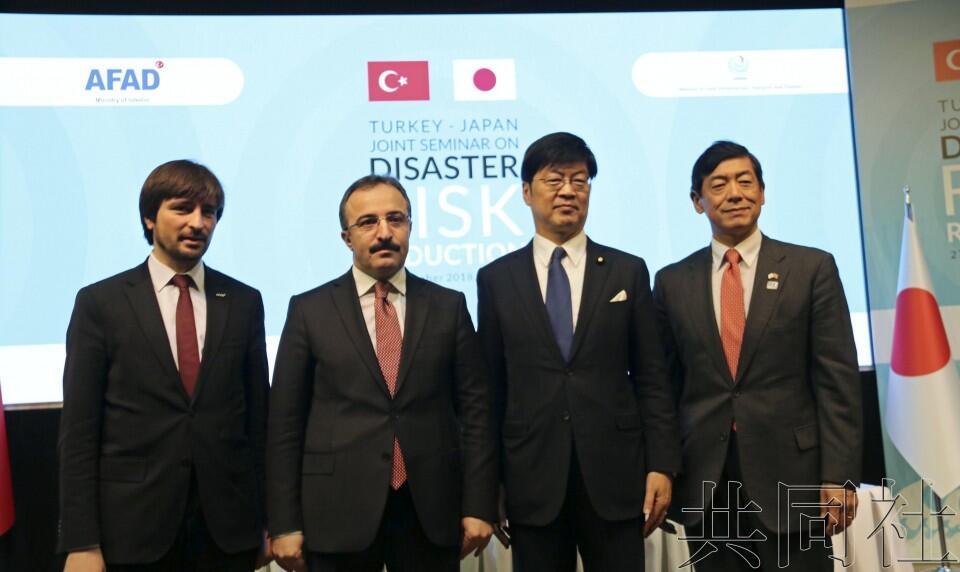 日本与土耳其就综合防灾合作签署备忘录