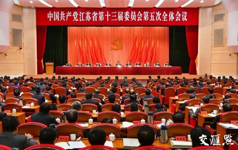 江苏省委十三届五次全会举行 明年稳中求进做好9项重点工作