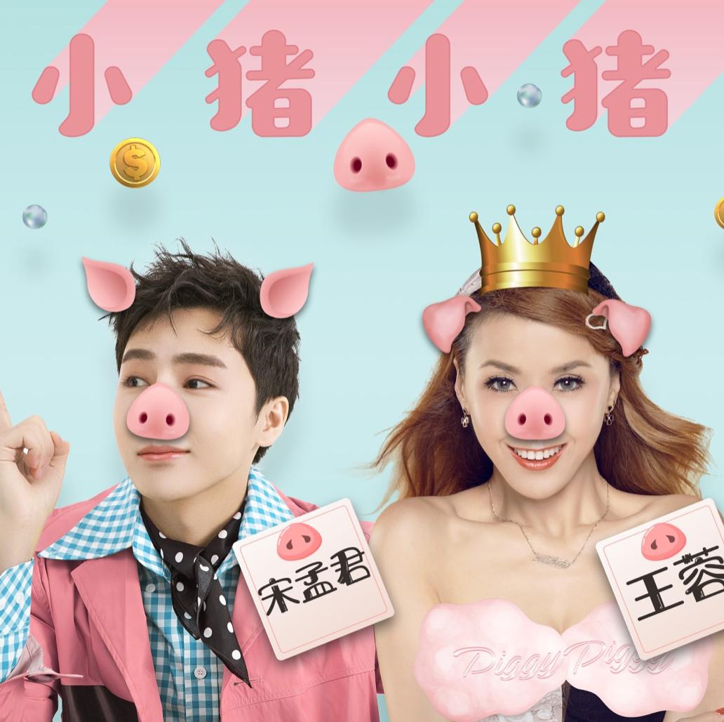 王蓉宋孟君猪年第一贺岁神曲《小猪小猪》即将来袭