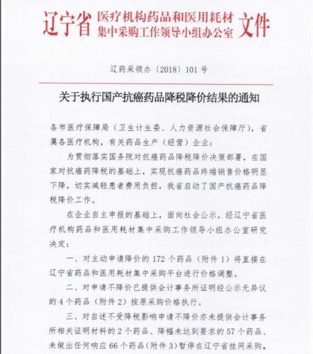 辽宁省药品和医用耗材集中采购网对外公布的文件(网页截图)