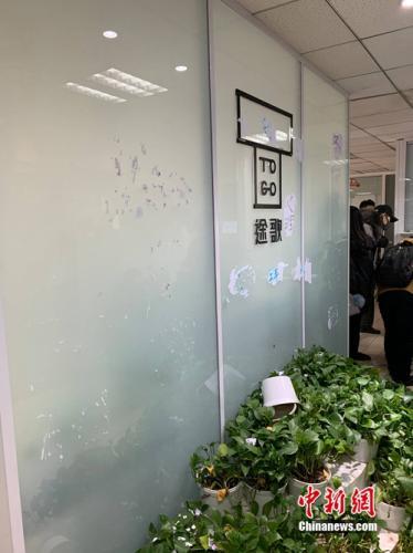 途歌北京总部。受访者供图