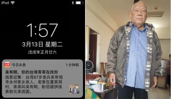 頭條尋人幫87歲臺灣老兵找到親人 三十年前善行鄉親至今感念