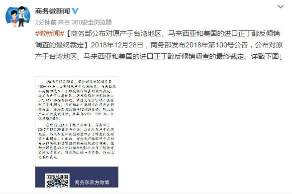 商务部:原产于美国、马来西亚、台湾地区的进口正丁醇产品存在倾销