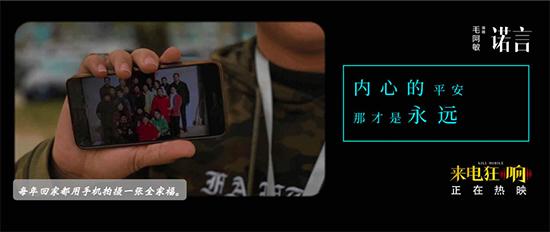 《来电狂响》发布毛阿敏《诺言》主题曲