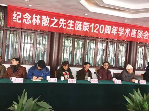 林散之先生诞辰120周年纪念活动在宁举行