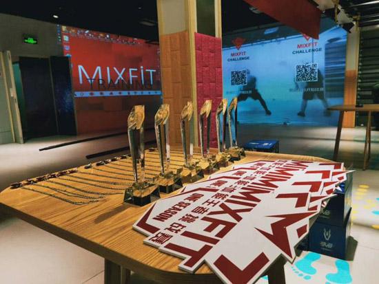 全国智能体育大赛Mix Fit体能王者挑战赛总决赛完美收官