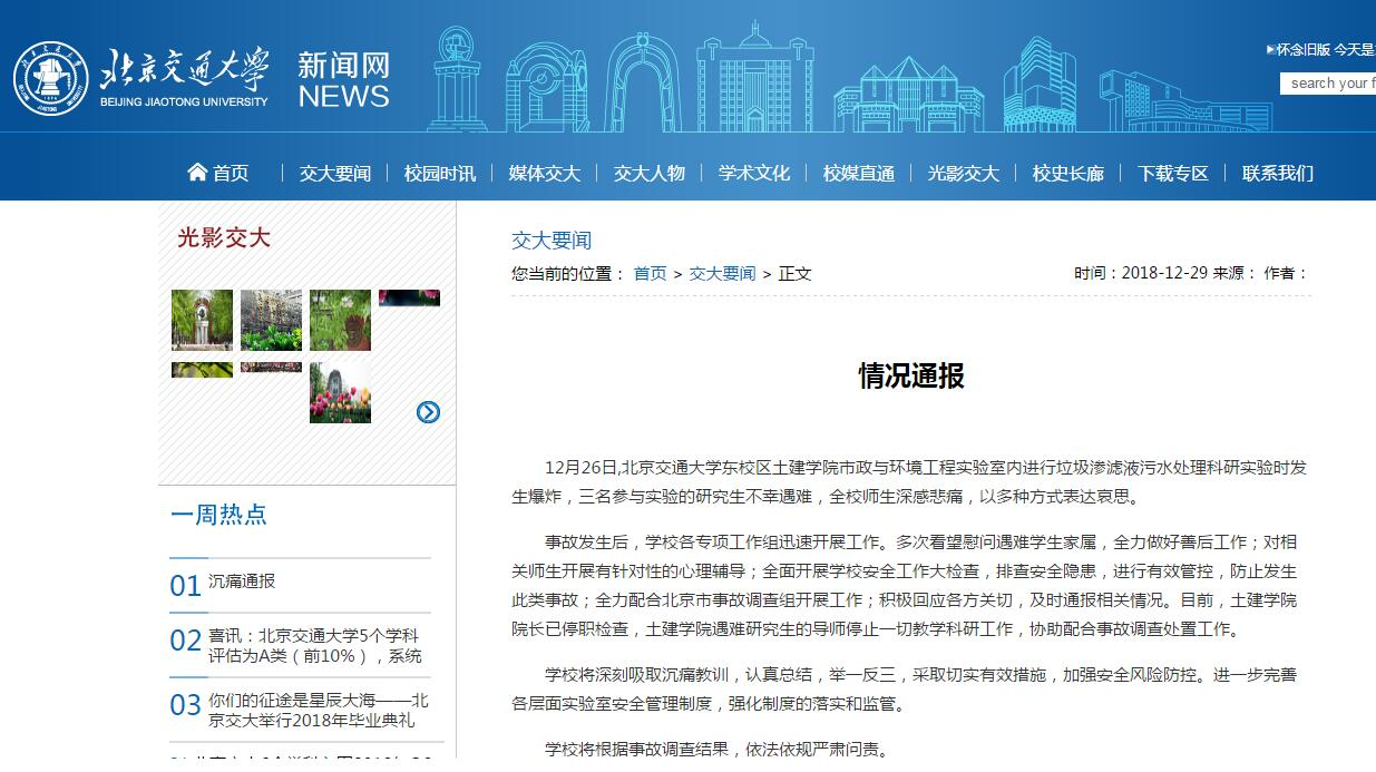 北交大爆炸事件续:遇难者的导师停止教学科研工作