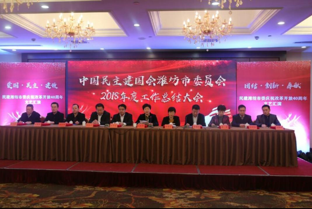 民建潍坊市委举行2018年度工作总结大会暨庆祝改革开放40周年文艺演出
