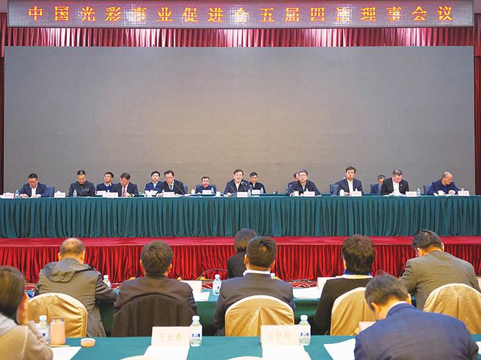 中国光彩事业促进会五届四次理事会召开