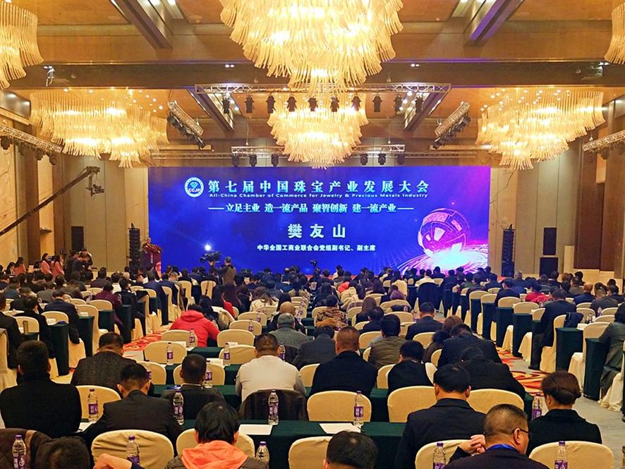 第七届中国珠宝产业发展论坛