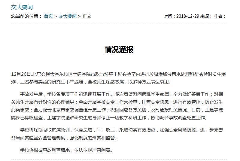 北交大实验室爆炸事件:土建学院院长已停职检查