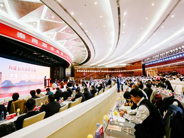 全球秦商颁奖盛典在西安举行