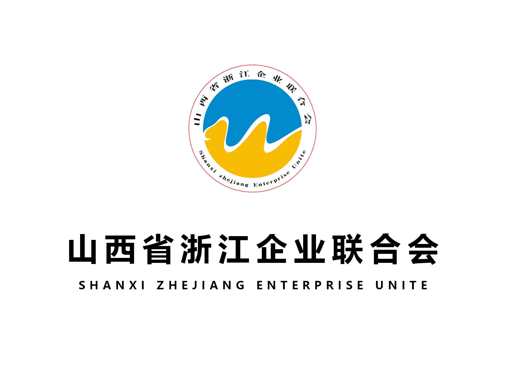 山西省浙江企业商会——为振兴山西