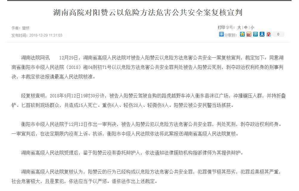 湖南高院对阳赞云案复核宣判:同意判处被告人死刑