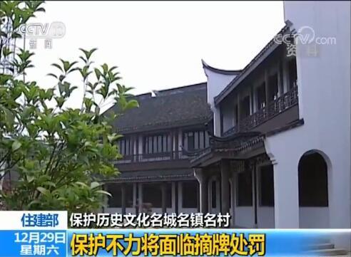 住建部:历史文化名城名镇名村保护不力将面临摘牌处罚