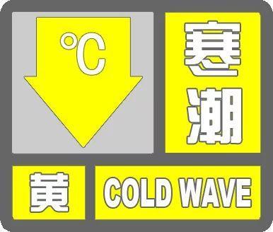 太冷了!寒潮预警升级为黄色!中国气象局启动寒潮四级应急响应