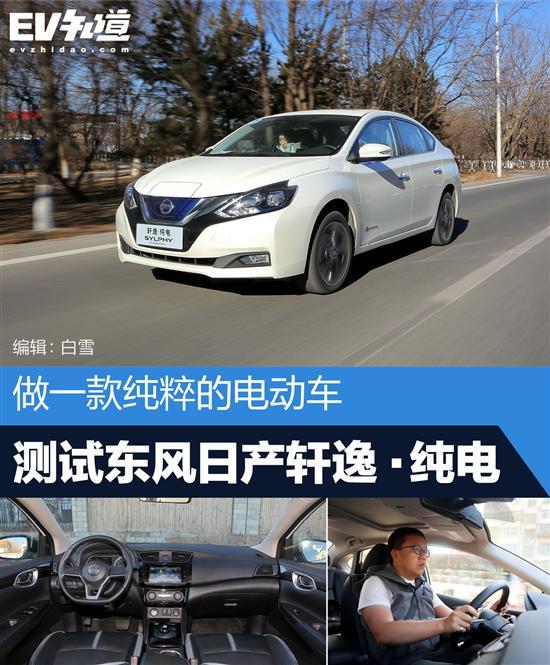做纯粹的电动车 测试东风日产轩逸·纯电