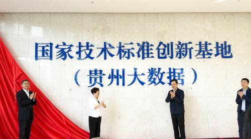 《2018中国大数据法治发展报告》显示:贵阳大数据交易所规范化指数全国第一