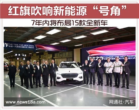 红旗吹响新能源号角 7年内将布局15款全新车