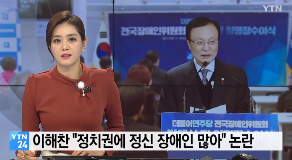 韩国执政党党首向残疾人致辞 称