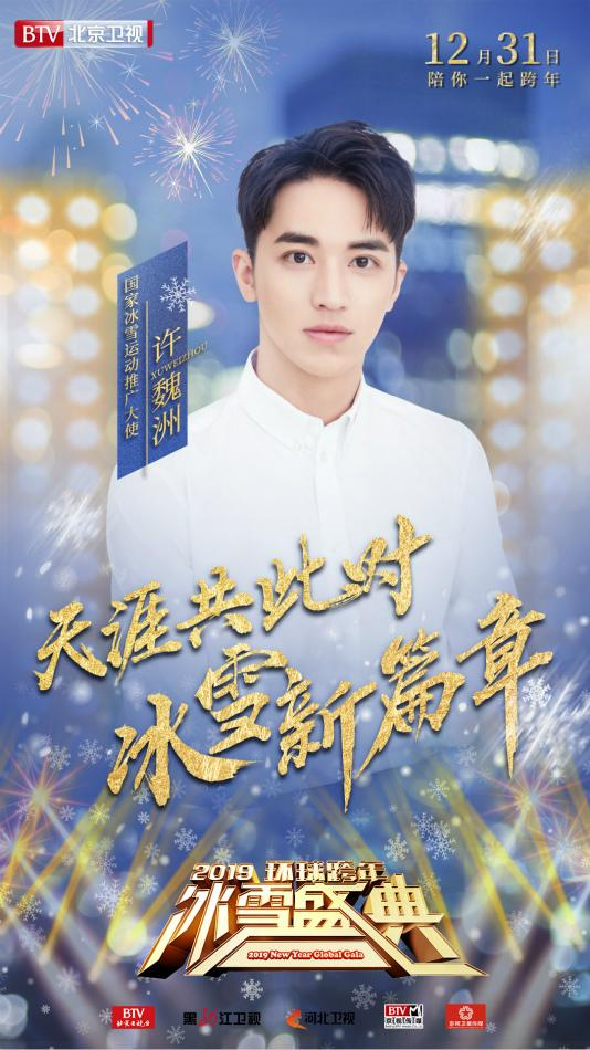 许魏洲加盟北京卫视跨年 助力冰雪运动燃情开唱
