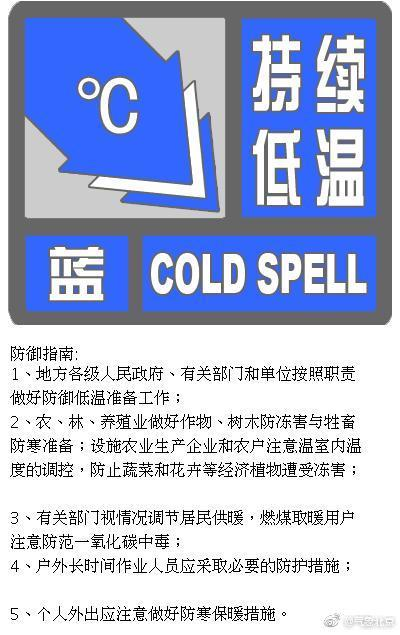 最低气温低于零下10℃ 北京发布持续低温蓝色预警