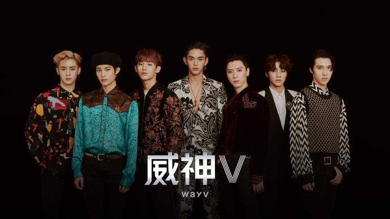 中国男团新希望之星登场!威神V(WayV)1月出道