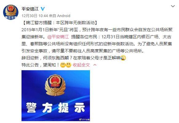 成都锦江警方提醒:本区跨年无倒数活动