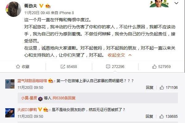 蒋劲夫被释放首发文感性文字写给胡歌还是前女友?网友:狠扎心_