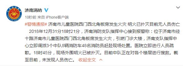山东济南儿童医院火灾:明火已扑灭 暂无人员伤亡