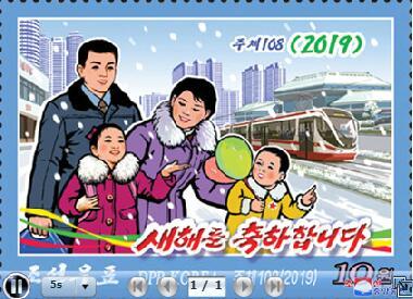 朝鲜发行新年邮票(图)