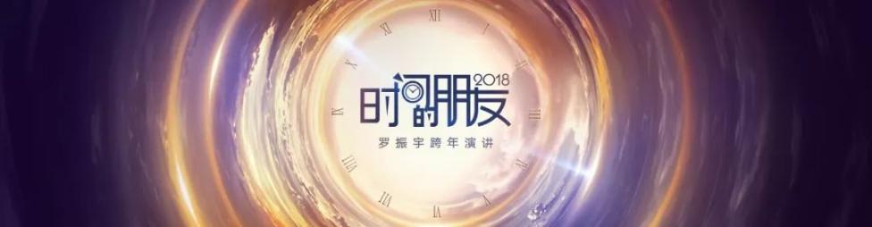 """2018""""时间的朋友""""跨年演讲金句集锦"""