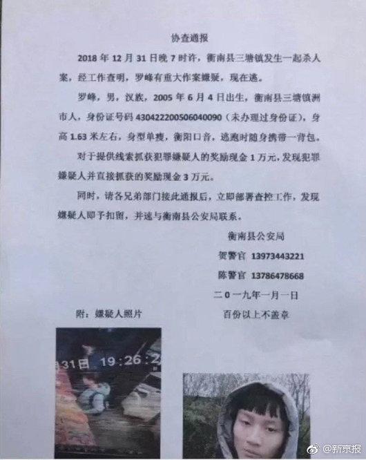 湖南13岁男孩跨年夜涉嫌杀父母潜逃 警方悬赏通缉