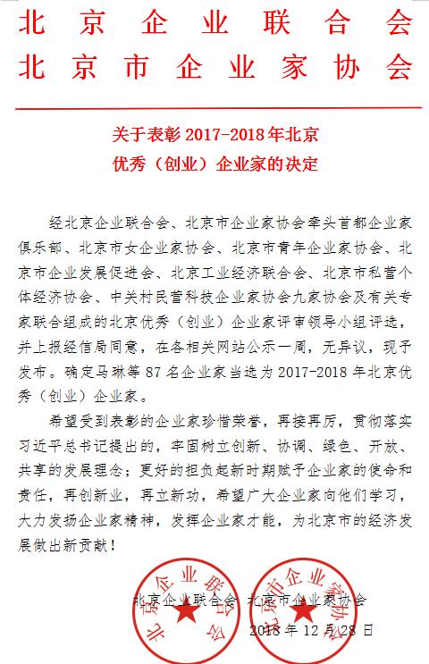 关于表彰2017-2018年北京优秀(创业)企业家的决定