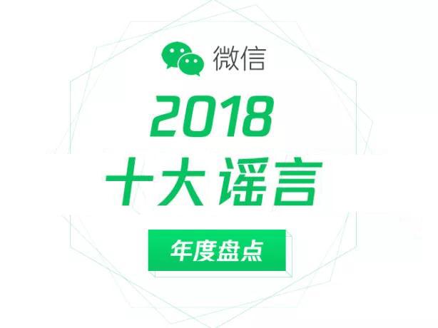 微信官方年度盘点| 2018朋友圈十大最热谣言