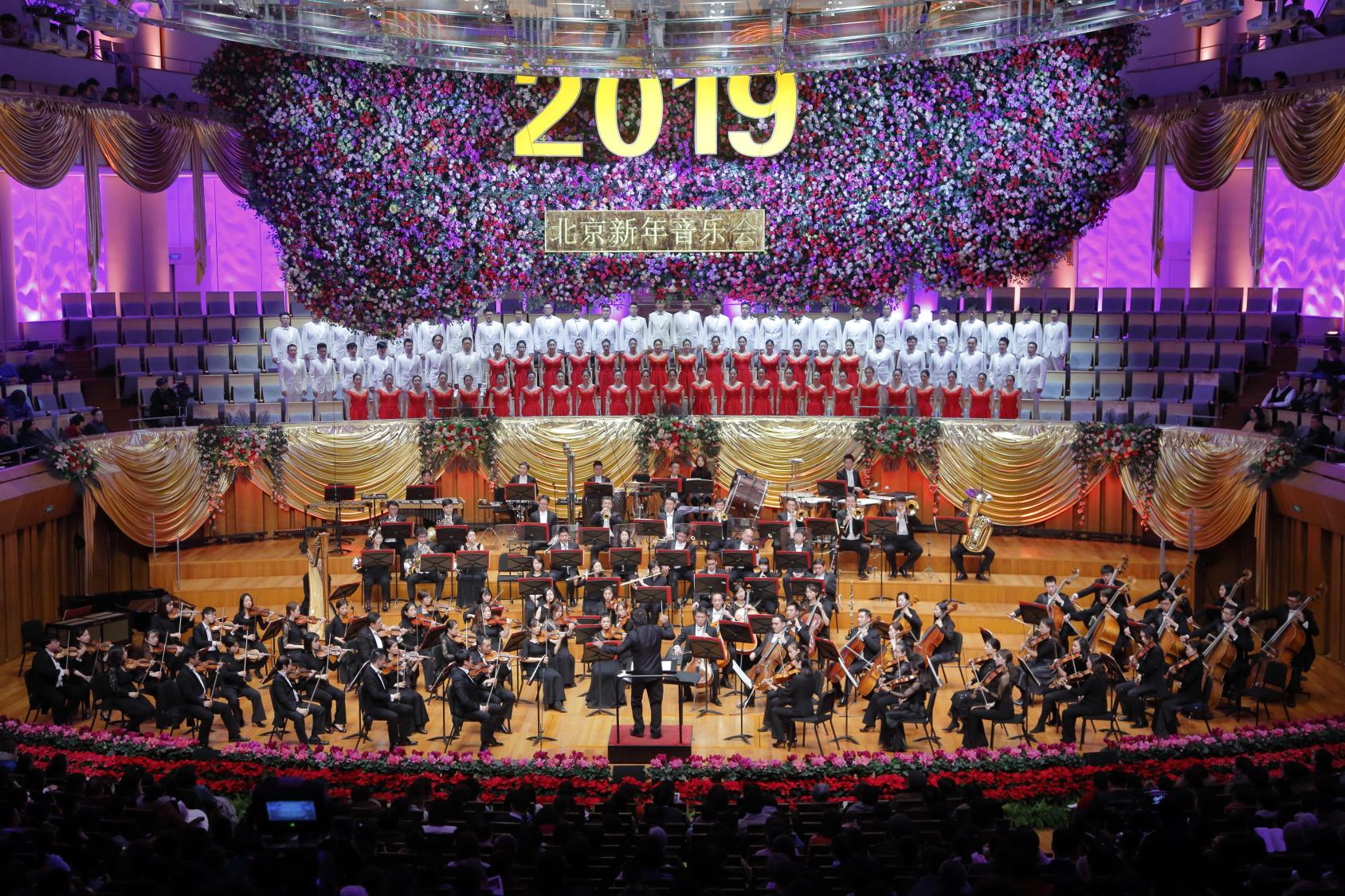 国家大剧院跨年夜精彩不断 两场音乐会送上新年祝福