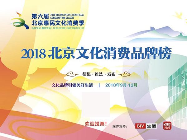 2018北京文化消费品牌榜网络投票正式启动
