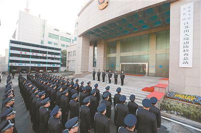 江苏出入境边防检查总站揭牌 官兵换警察制服