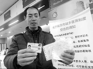 南京城乡医保并轨刷市民卡结算 同城同待遇